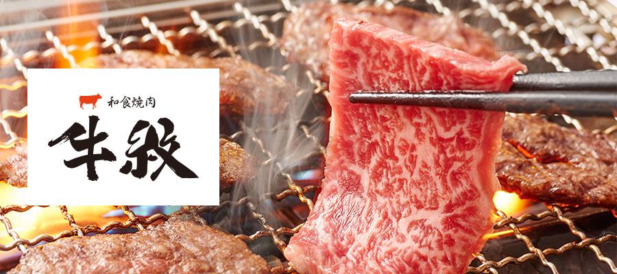 和食焼肉 牛紋