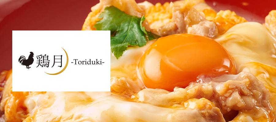 鶏料理専門店 鶏月